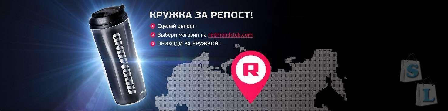Другие - Россия: Термокружка REDMOND бесплатно всего за один репост - только для РФ