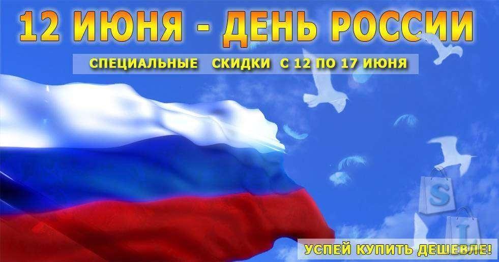 GearBest: Розыгрыш призов ко дню России!