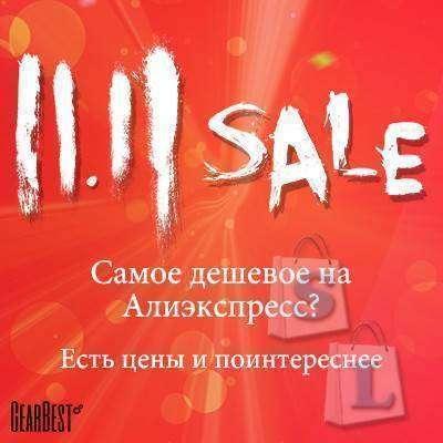 GearBest: 11.11 - распродажа  в Gearbest.com ухватите чумовые скидки