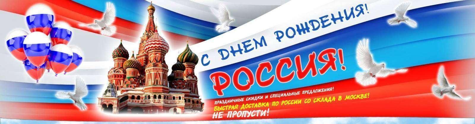 GearBest: Gearbest поздравляет с Днем России и в подарок открытие склада в Москве