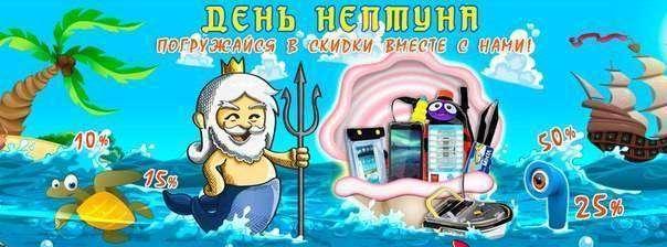 GearBest: Акция распродажа посвященная Дню Нептуна от Gearbest