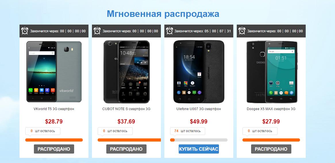 Лучшие телефоны и аксессуары мгновенные распродажи  $ 100 - GearBest.com