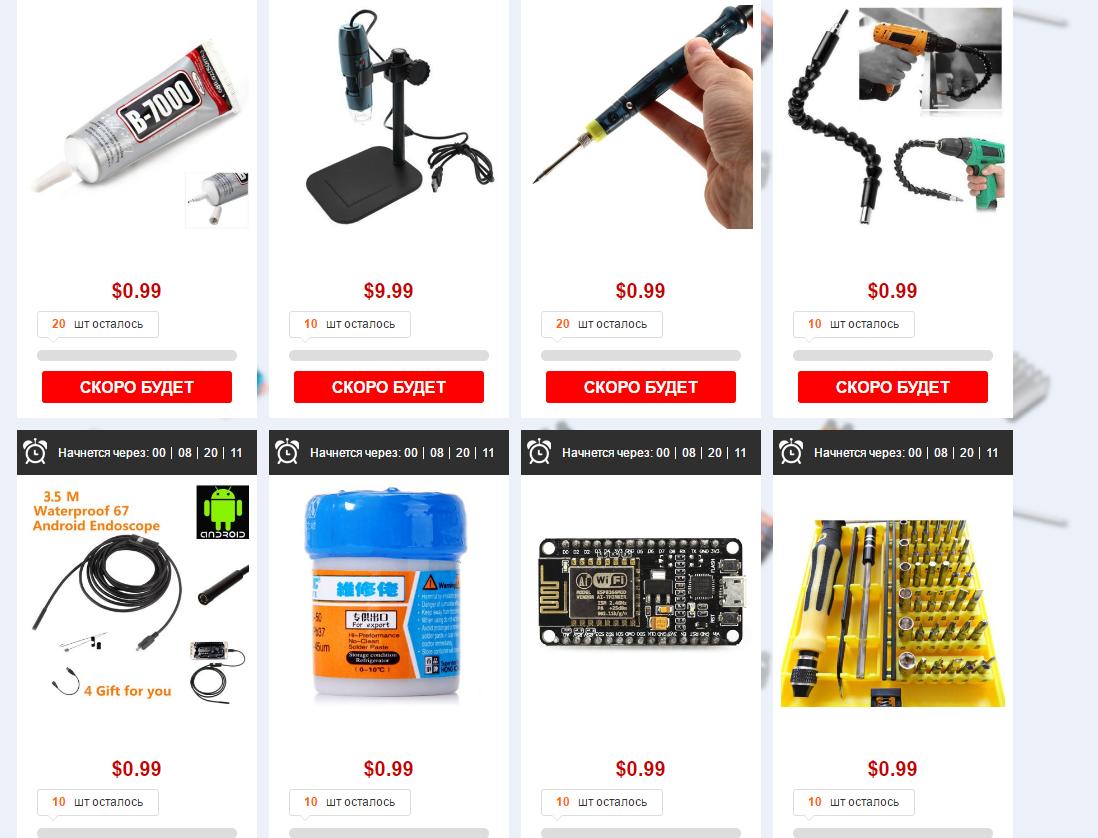 GearBest: Специальная акция распродажа товаров для 'очумелых ручек'
