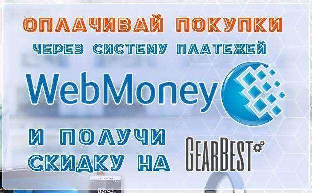 GearBest: Покупай через Webmoney в Gearbest и получай ценные призы и кэшбэк