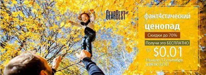 GearBest: ФАНТ4СТИЧЕСКИЙ ценопад с Gearbest