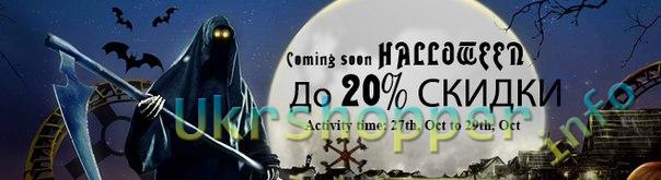 CooliCool: Успей скупиться под скидки к Halloween