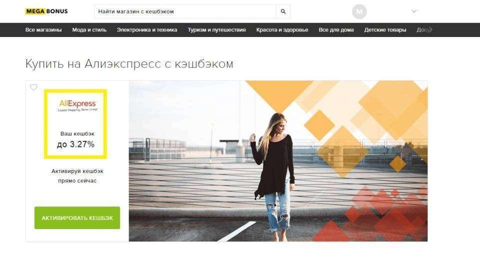 Aliexpress: Кешбек-сервис Megabonus подготовил революцию