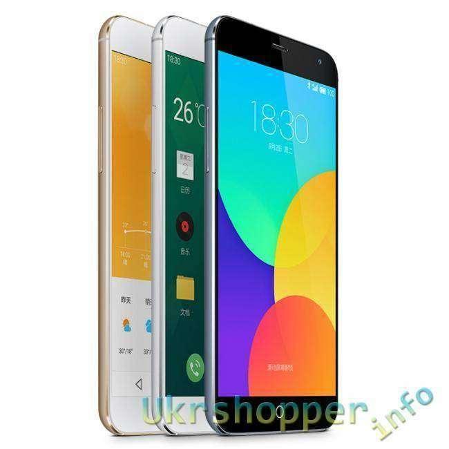 CooliCool: Два отличных купона для смартфона MEIZU MX4