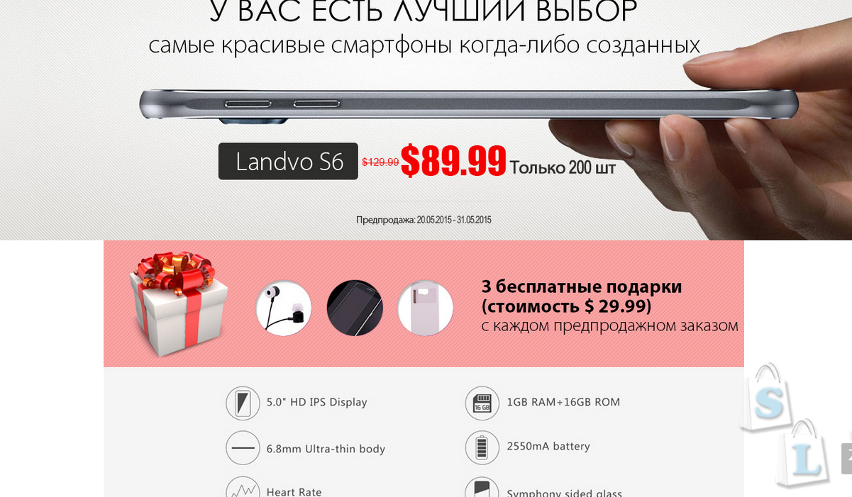 CooliCool: Подарки для покупки LANDVO S6 этого телефона