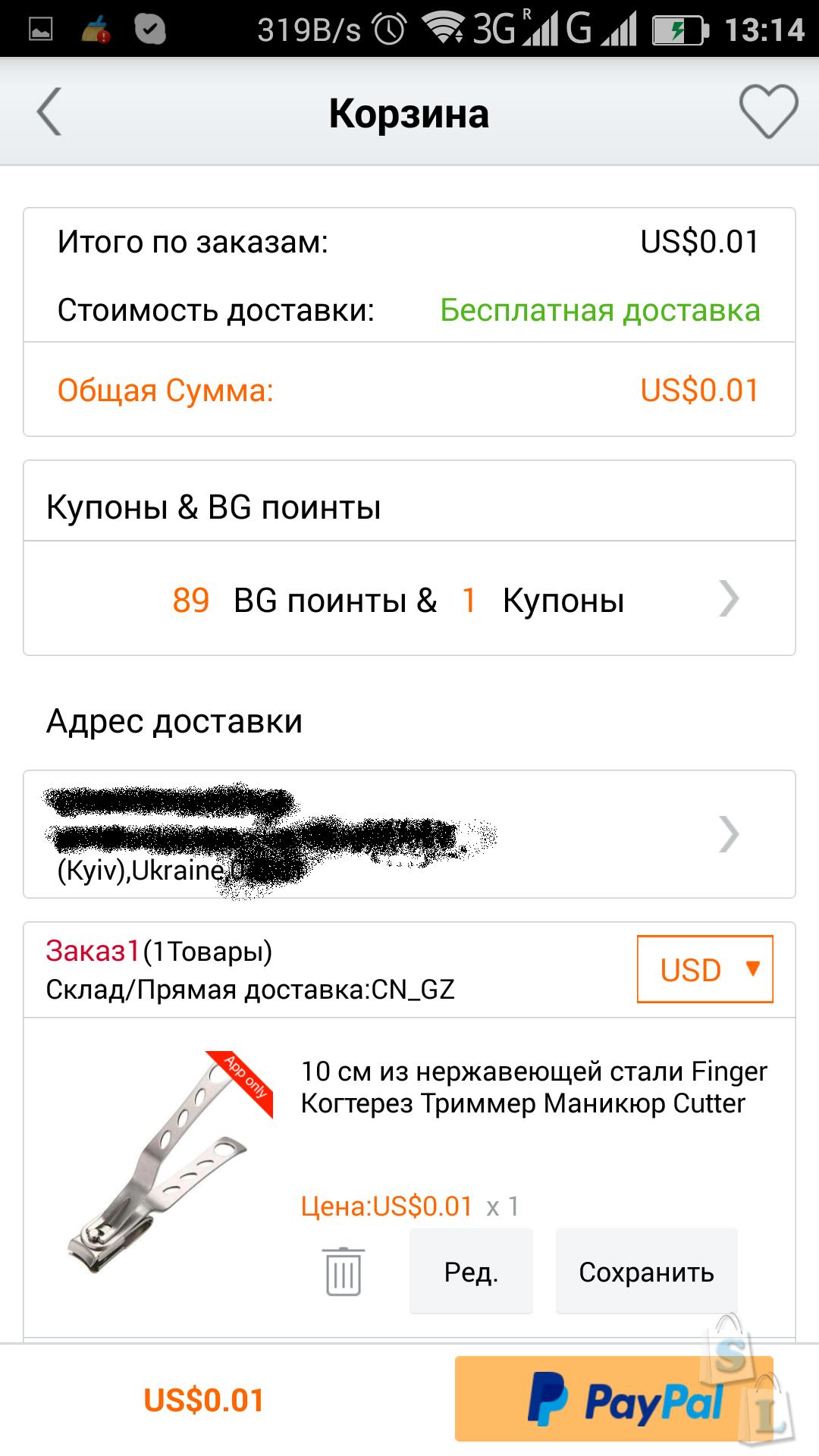 Обзор когтереза за 1 цент купленного из приложения Banggood