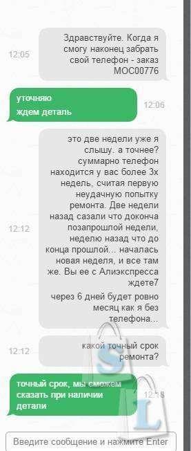 Другие - Украина: Хроники ремонта китайского смартфона