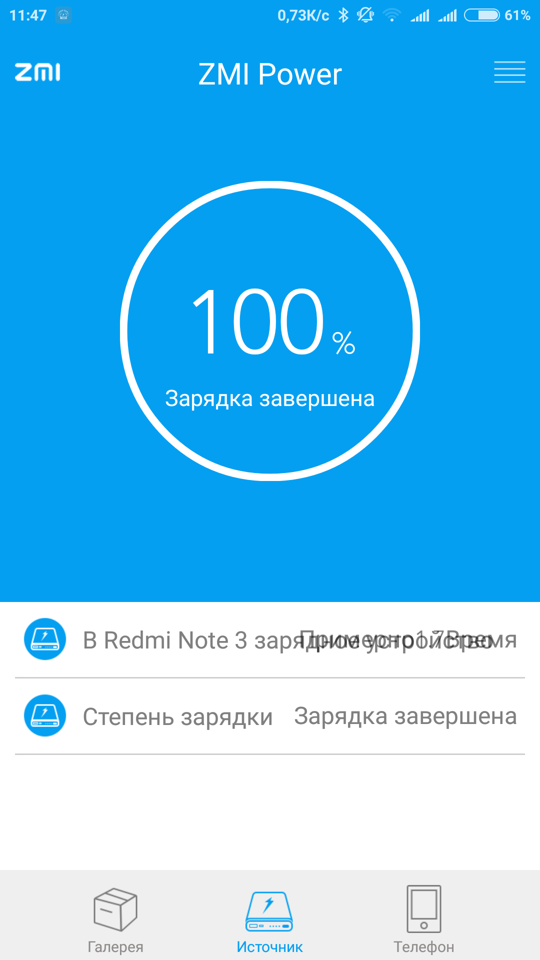 GearBest: Обзор powerbank Xiaomi ZMI HB810 10000 мАч с Bluetooth