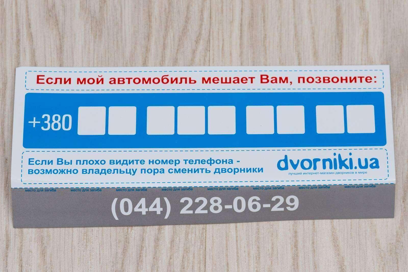 Другие - Украина: Недорогие дворники Wiperblades на peugeout