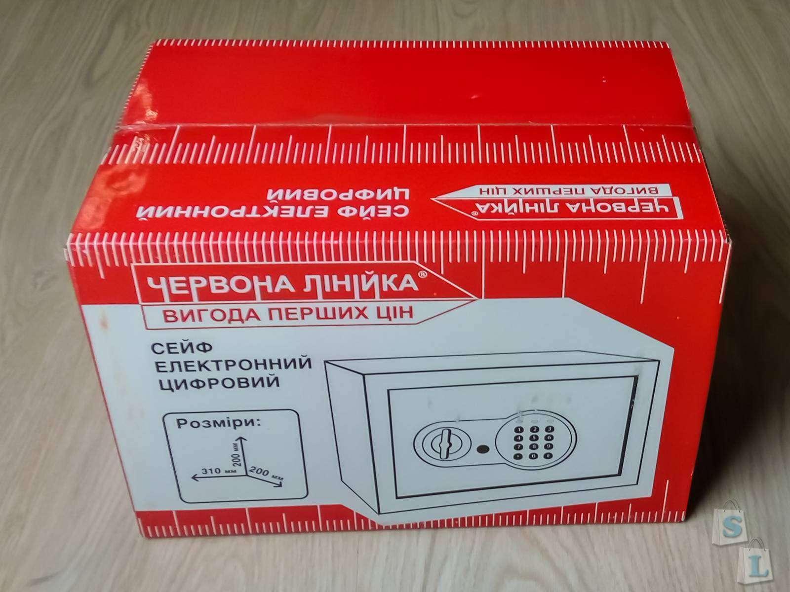 Эпицентр К: Недорогой домашний сейф червона лінійка (красная линия)