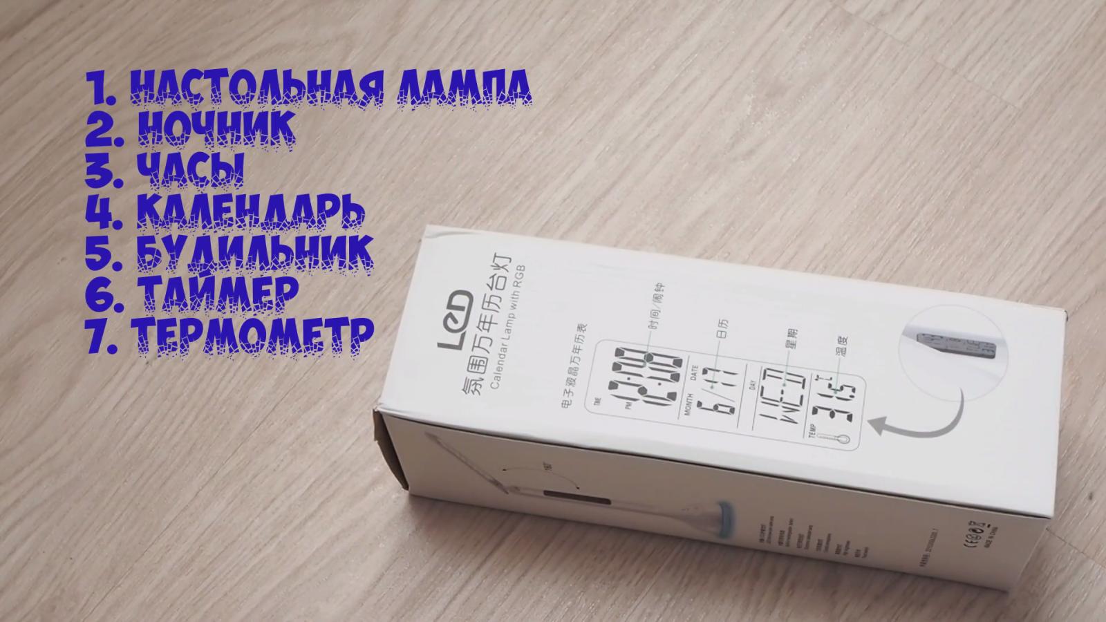 GearBest: Настольная LED лампа, ночник, часы, календарь, термометр, будильник