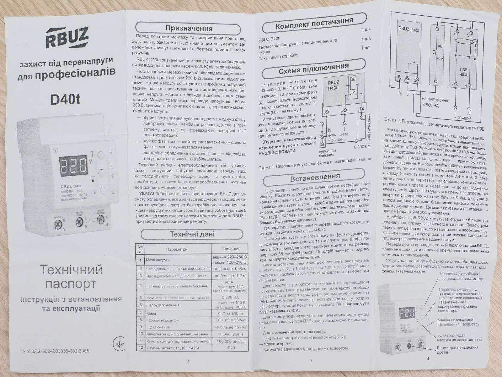 Leroy Merlin: Реле контроля напряжения RBUZ D40T
