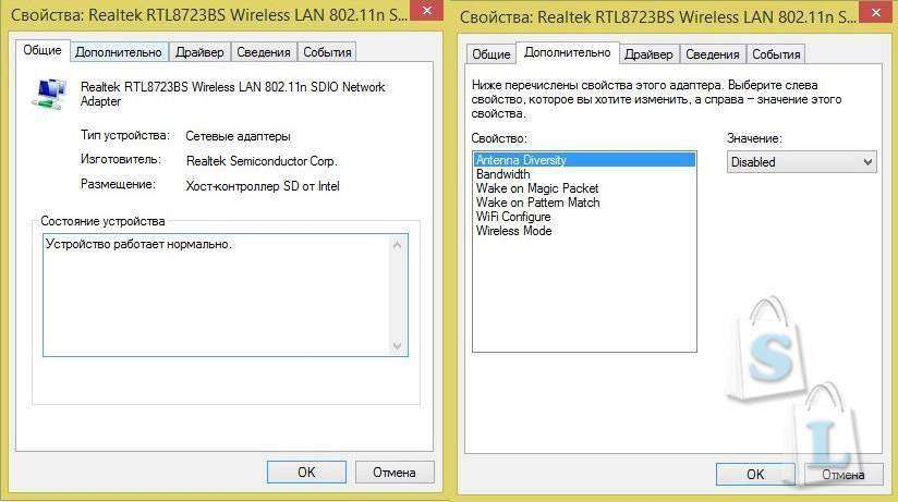 Realtek RTL8723BS Wireless LAN drivers Free Download for