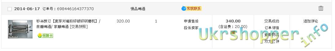 TaoBao: Хмель + дрожжи + гидрозатвор = НЕ ПИВО?