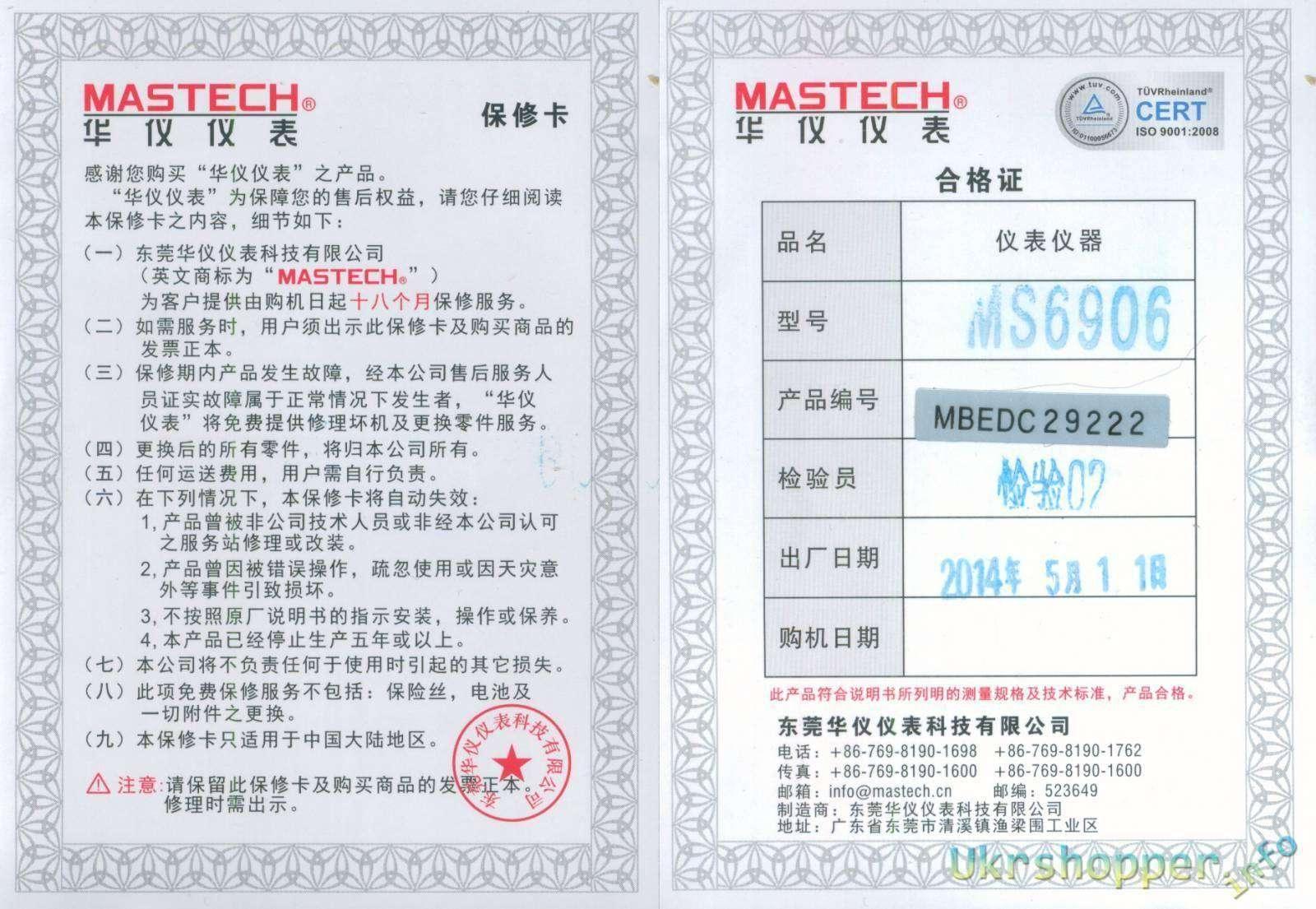 Geekbuying: Mastech MS6906