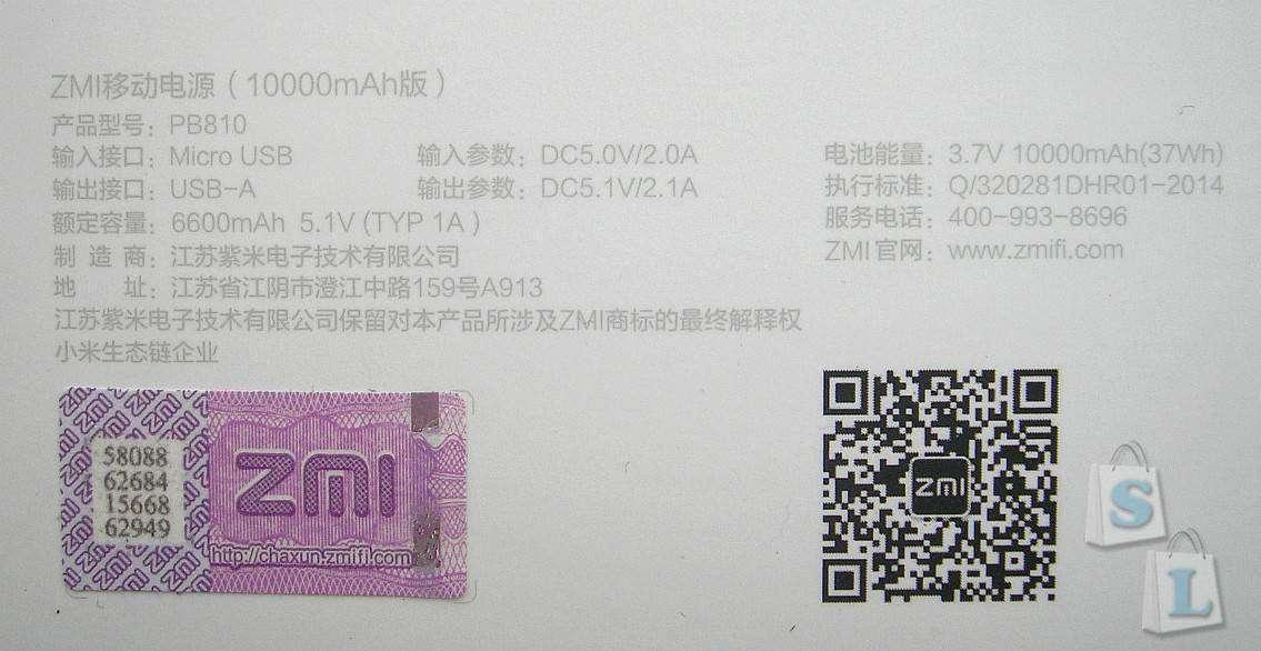 TVC-Mall: Портативный аккумулятор 10000 mAh (ZMI PB810)