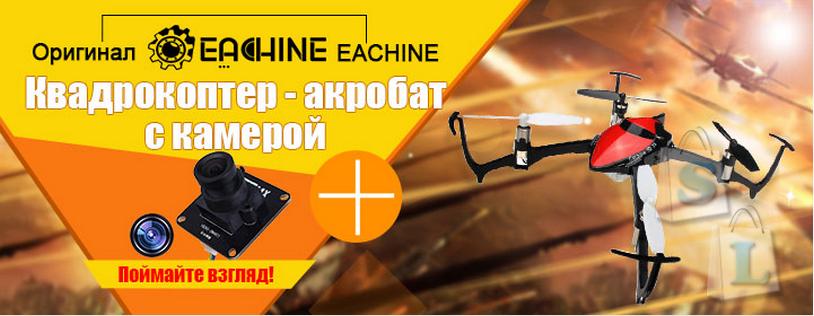 Оригинал EACHINE РУ Квадрокоптер от Banggood!