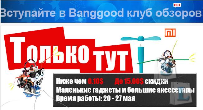 Купоные предложения от Banggood