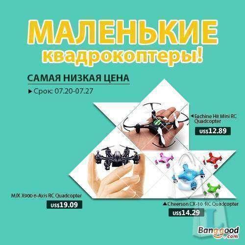 Banggood: Самая низкая цена на ру квадрокоптеры!
