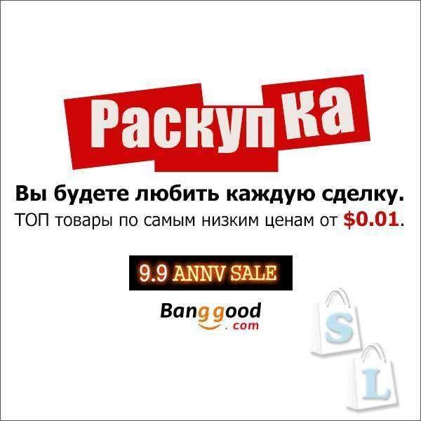 Banggood: Раскупка! ТОП товары по самым низким ценам от 0.01