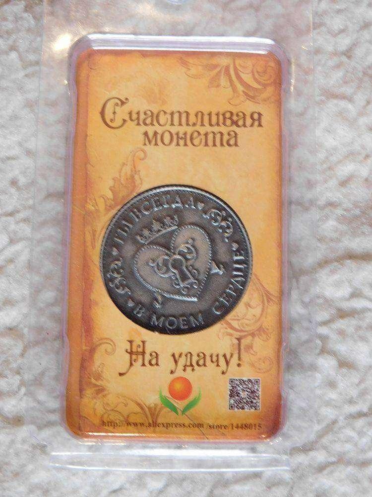 Aliexpress: Счастливая монета