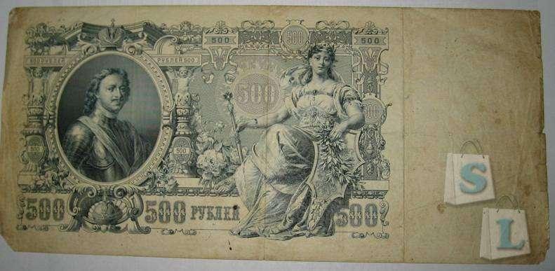 Ebay: Самая большая купюра в истории России - 500 рублей 1912 года, Петенька