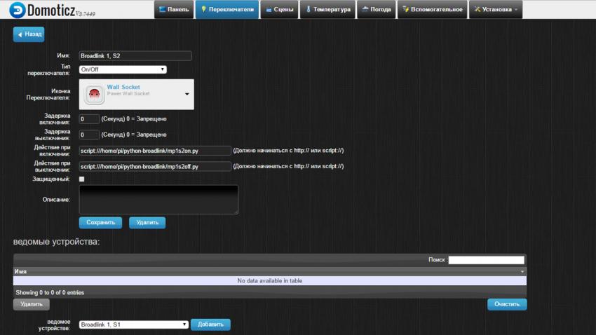 Смарт удлинитель Broadlink MP1 - подключаем к системе