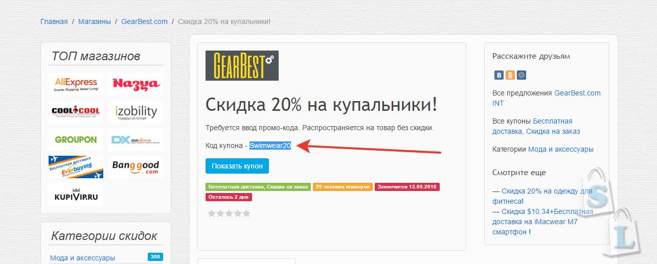 GearBest: Как использовать и купон и поинты в Gearbest одновременно