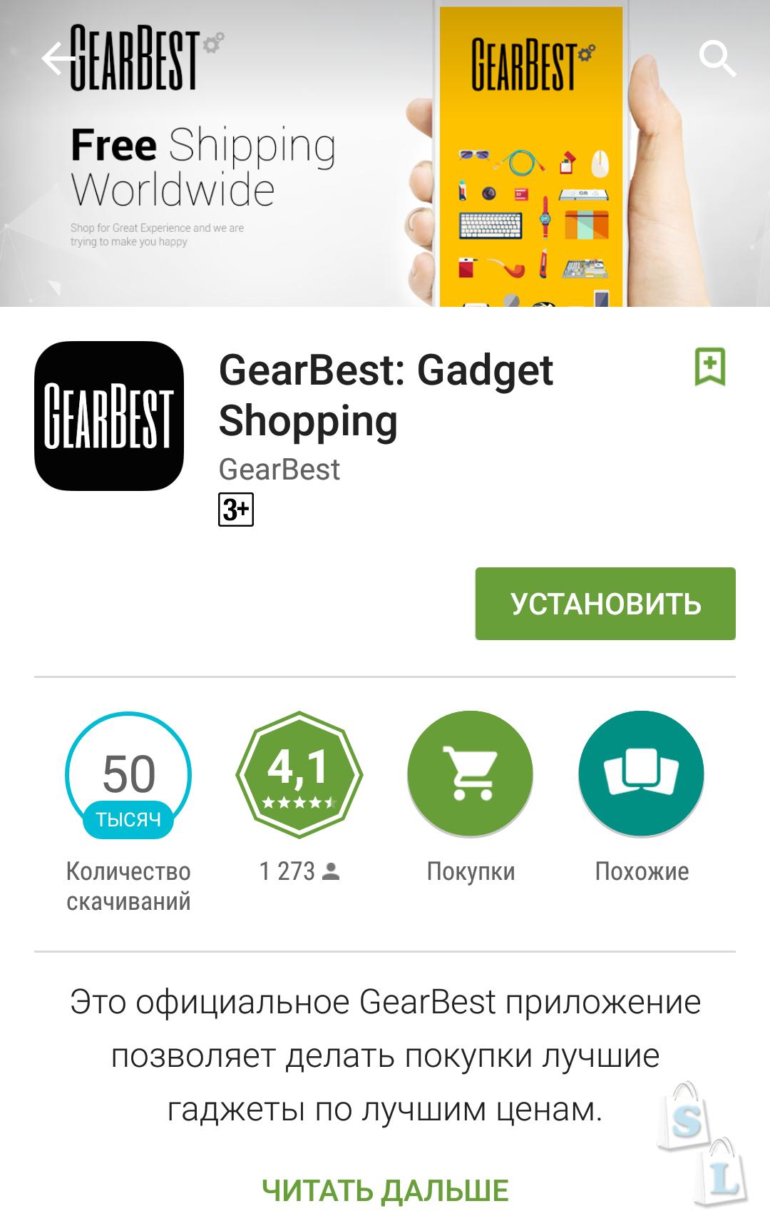 GearBest: Мобильное приложение для покупок в магазине Gearbest, обзор установка скачать на Android