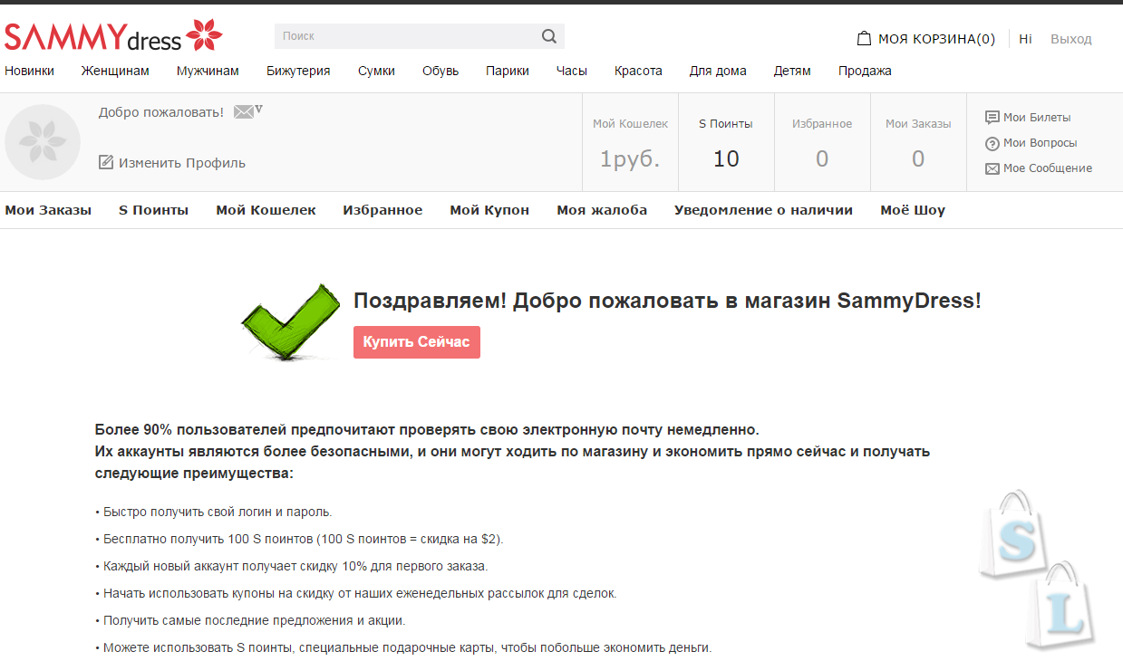 Регистрация и покупка в магазине Sammydress