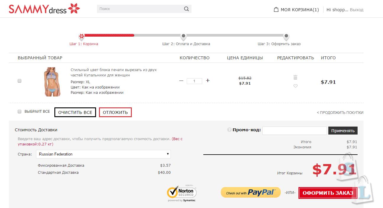 Регистрация и первая покупка в online магазине Sammydress