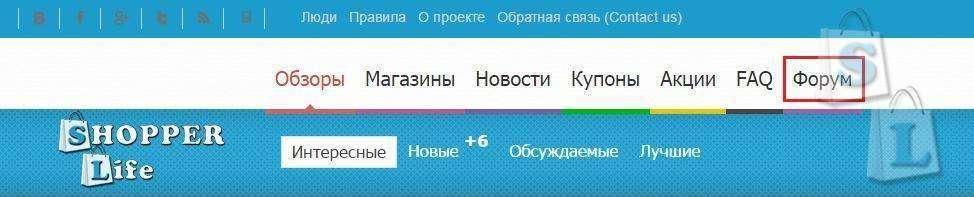 Shopper: Запуск форума портала shopper.life