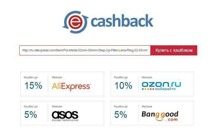 Кэшбек сервисы: Кэшбек - возврат % денег от стоимости Ваших покупок на Aliexpress, Gearbest, Banggood, Asos, Ozon
