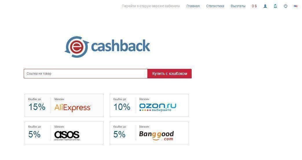 Кэшбэк в Украине  Возвращайте деньги за покупки с кэшбэк