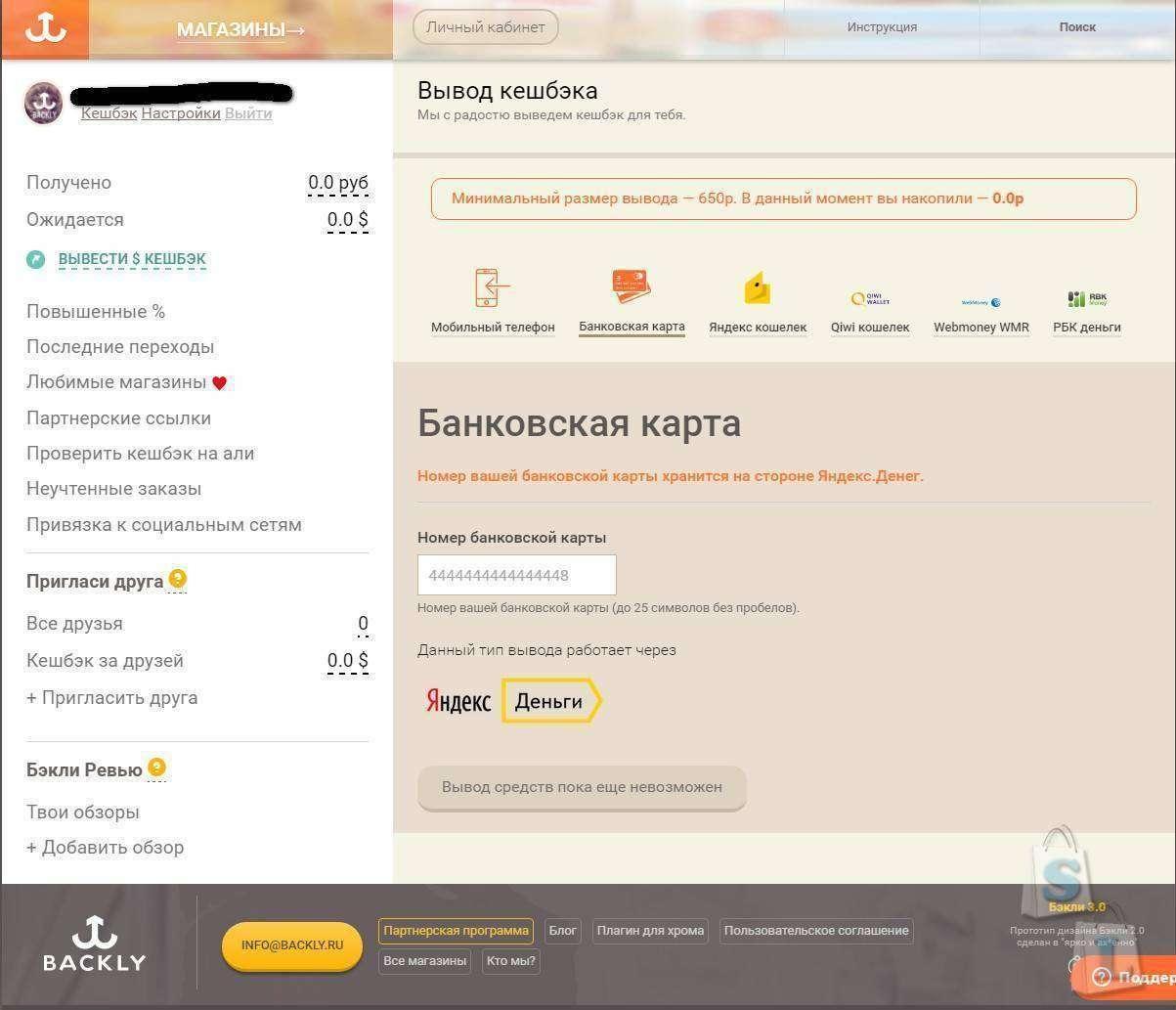 Кэшбек сервисы: Как экономить и зарабатывать на покупках - сервис возврата денег Backly