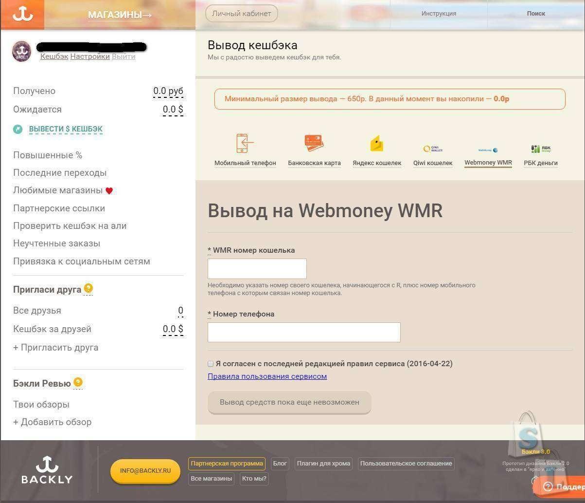 Shopper: Как экономить и зарабатывать на покупках - сервис возврата денег Backly