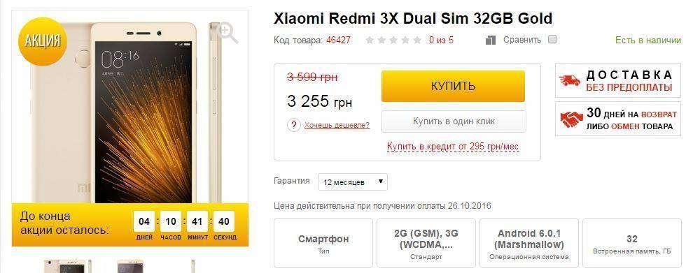 Shopper: Сравнение цен на смартфоны в китайских и украинских интернет магазинах
