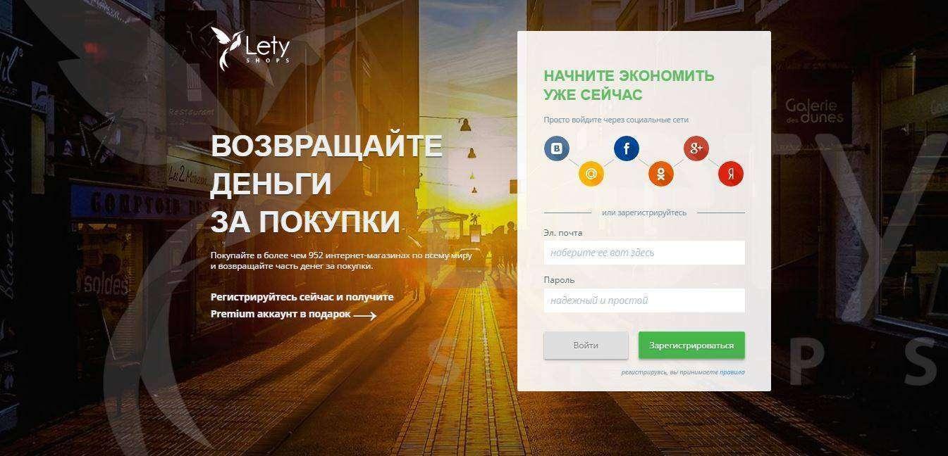 Shopper: Сервис возврата денег за покупки - LetyShops, как получить кэшбек в 952 магазинах