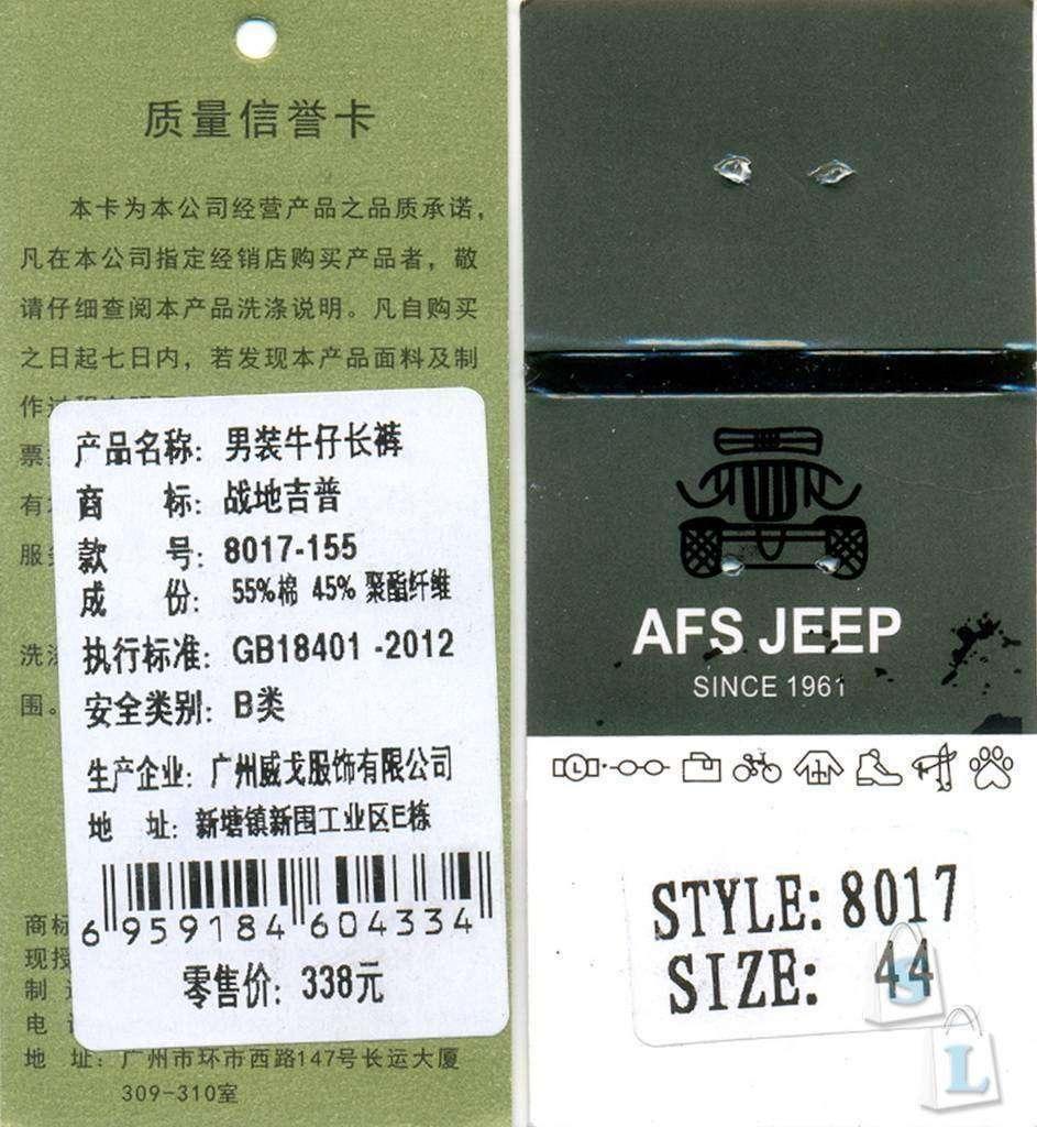 Banggood: Китайские джинсы AFS Jeep размера Plus Size