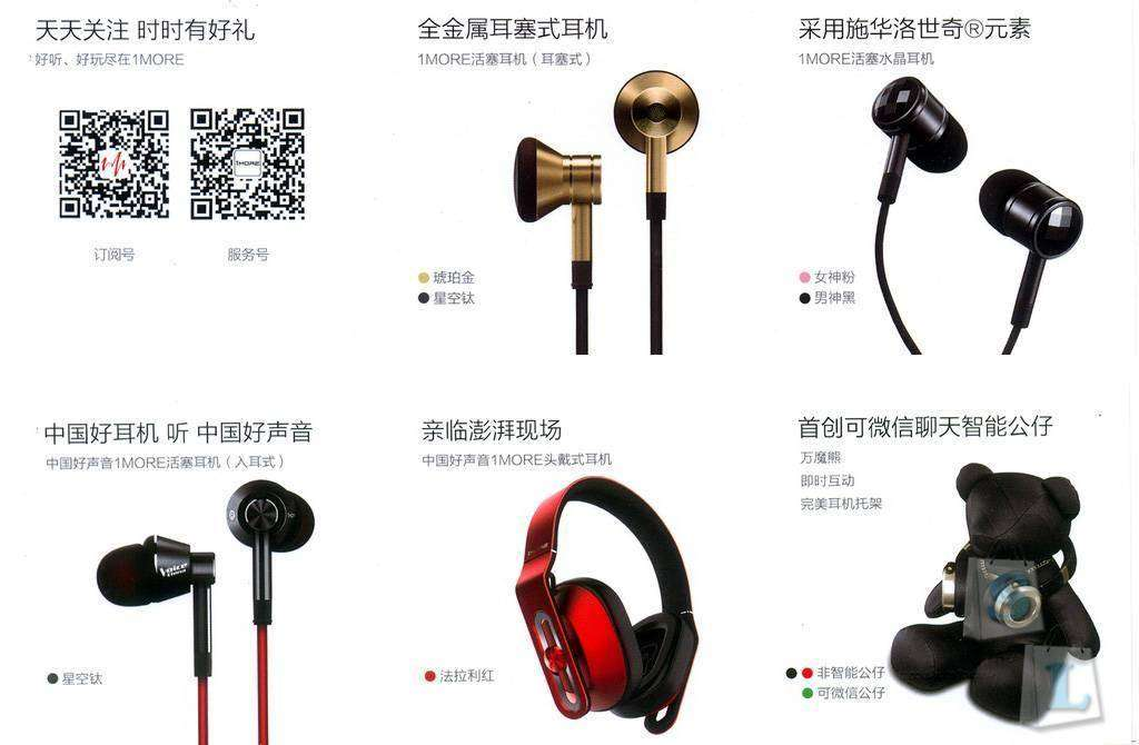 GearBest: Глас Китая или наушники The Voice of China от компании 1More