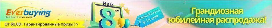 EverBuying: Поздравляем магазин Everbuying с 8 летием и начинаем новый конкурс - Найди восьмерку!