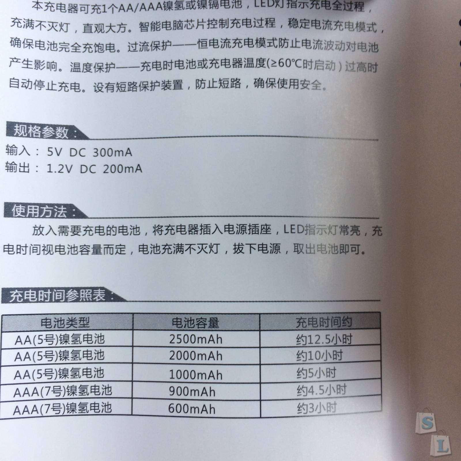 Aliexpress: зарядное АА - ААА на 1,2v