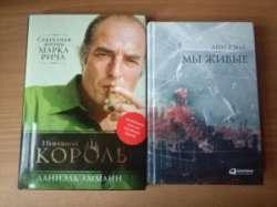 Драматические книги от издательства Альпина Паблишер