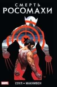 Комиксы Marvel и другие 'серьезные' мужские хобби