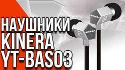 Kinera Yt-Bas03 - обзор бюджетных однодрайверных арматурных наушников