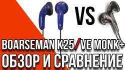 Обзор наушников-вкладышей Boarseman K25 и сравнение с VE Monk Plus